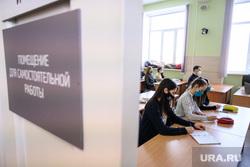 Первый учебный день в Уральском федеральном университете после карантинных мер. Екатеринбург, университет, уральский федеральный университет, учеба, гук урфу, урфу, занятия, студенты, учащиеся, студент, очное обучение