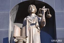 Суд Цыбко. Челябинский областной суд. Челябинск., фемида, челоблсуд