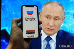 Приложение для пресс-конференции Владимира Путина. Челябинск, путин владимир, приложение