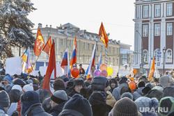 Митинг против закрытия горнозаводской ветки железной дороги 09 февраля 2020 г. Пермь., флаг кпрф, флаг россии, флаги