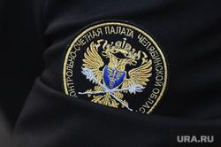 Заседание правительства Челябинской области. Челябинск, шеврон, ксп, контрольно-счетная палата челябинской области