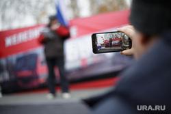 Митинг против закрытия железной дороги. Пермь, телефон, гаджет