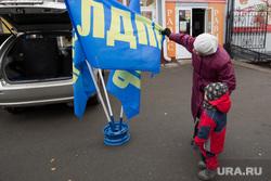 Митинг ЛДПР в день народного единства на территории центрального рынка. г. Курган  , бабушка с внуком, флаг лдпр
