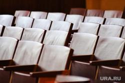 Заседание городской думы.  Курган , пустой зал, пустое кресло, пустые места