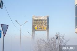 Мороз и ледяной туман. Салехард. 31 января 2019 г, зима, ямал, мороз, туман, мост факел
