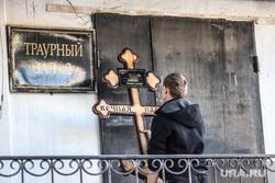 Областная больница. Курган, траурный зал, похоронный бизнес, смертность населения, православный крест