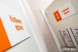 Открытие третьего терапевтического отделения в центральной городской больнице №3. Екатеринбург, больничный коридор, медицина, прием больных, кабинет врача, больница, городская больница, медицинская лаборатория