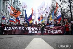 Марш Немцова. Москва, плакаты, лозунги, транспаранты, марш немцова