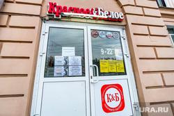 Масочный режим в алкомаркете Красное&Белое. Челябинск, алкомаркет, красное белое, магазин, кб