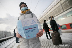 сертификат о вакцинации против новой коронавирусной инфекции covid - 19 (ковид-паспорт). Москва, вокзал, поезд, паспорт, справка, спутник, сертификат, вакцина, вакцинация, туризм, путешествие, коронавирус, ковид, спутник v, ковид19, ковид паспорт