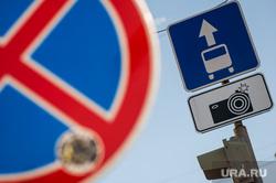 Виды Екатеринбурга, знак остановка запрещена, выделенная полоса, знак фотовидеофиксация