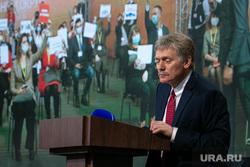 Большая пресс-конференция президента РФ Владимира Путина. Москва, песков дмитрий