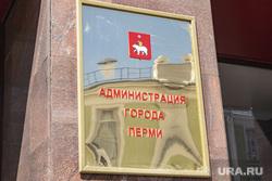 Административные здания, лето 2020 г. Пермь, табличка, администрация города перми