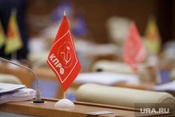 Заседание законодательного собрания Свердловской области. Екатеринбург, символика, флажок, кпрф
