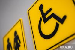 Социально общественный центр помощи и поддержки гражданских инициатив, для людей с ограниченными возможностями здоровья. Екатеринбург, инвалид, значок инвалид, инвалидность