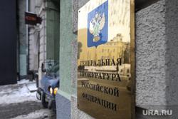 Виды, здания, министерства. Москва, генеральная прокуратура, генеральная прокуратура рф