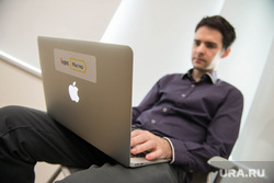 Пресс-конференция по услугам от Яндекса. Екатеринбург, ноутбук, apple, программист, яндекс, макбук, юзер, компьютер