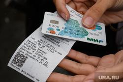 Единая социальная карта. Екатеринбург, скб банк, покупка билета, стоимость проезда, общественный транспорт, оплата проезда, платежная система мир, проезд в транспорте, единая социальная карта, скб-банк
