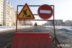Ремонт дороги на ул. Мальцева. Курган, запрещающие знаки, проезд закрыт, ремонт дороги, ул мальцева