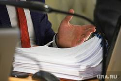 Заседание областной Думы. Курган, документы, законопроект, закон, бумаги к заседанию, заседение