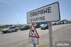 Изварино. Граница. Очередь бегущих из Украины в Россию, изварино, указатель
