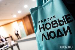 Объявление победителей конкурса «Марафон идей». Екатеринбург, партия новые люди