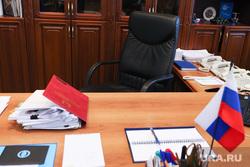 Визит чешских инвесторов на Курганскую ТЭЦ-2. Курган, пустое кресло, кресло депутата, офисное кресло