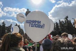 День космонавтики Челябинск, подними голову