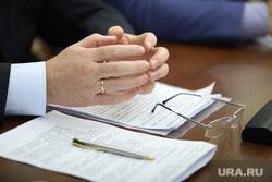 Заседание комитета по экономике. Курган, документы, очки, руки