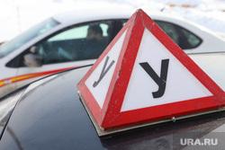 Автодром. Курган, автодром, учебный автомобиль, автошкола, знак у, учебная машина, обучение вождению, обучение вождение, автоинструктор