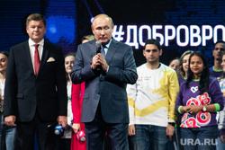 Церемония вручения ежегодной премии «Доброволец России - 2019». Сочи, путин владимир, международный форум добровольцев