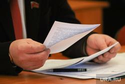 Депутатская комиссия по экономической политике. Курган, депутат, документы, чиновник, руки, документы к заседанию