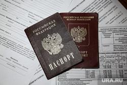 Клипарт. Паспорт Российской Федерации. Тюмень , паспорт, документы, паспорт рф, счета за оплату
