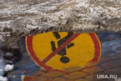 Демонтаж рекламного экрана. Сургут, дорожные работы, дорожный знак, лужа, прохода нет, тает снег, весна