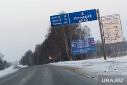 Виды Кунгура. Пермский край, указатели, федеральная трасса, пермский край, дорога пермь екатеринбург