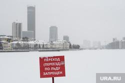Снег в городе. Екатеринбург, проход по льду запрещен, екатеринбург-сити, городской пруд, город екатеринбург