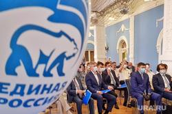 Конференция ЕР. Курган. , конференция единой россии, ер