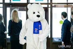 Конференция регионального отделения партии Единая Россия. Курган, медведь ер, единая россия, ер, едро