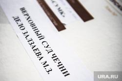 Апелляция по делу Мурата Залзаева. Екатеринбург, дело, дело мурата залзаева, верховный суд чечни, залзаев