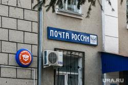 Почта России. Курган, почта россии