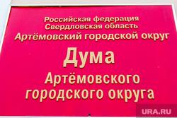 Артемовский, дума артемовского городского округа, табличка
