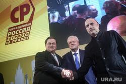 Объединительный съезд