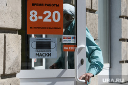 Сороковой день вынужденных выходных из-за ситуации с распространением коронавирусной инфекции CoVID-19. Екатеринбург, дверь, аптека, торговая точка, магазин