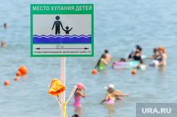 Муниципальный пляж «Первоозерный». Челябинск, лето, жара, дети, пляж, место купания детей, отдых, зной, озеро, пляжный сезон