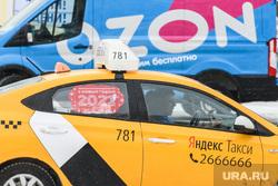 Виды Екатеринбурга, яндекс такси, интернет-магазин, ozon, интернет магазин озон