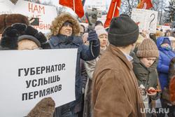 Митинг против закрытия горнозаводской ветки железной дороги 09 февраля 2020 г. Пермь., плакаты, митинг