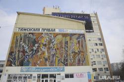 Здание тюменского дома печати, которое выставляют на торги. Тюмень, дом печати