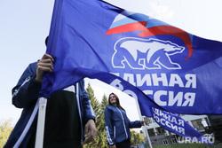 Брифинг Единой России. Курган, единая россия, едро, флаг единой россии
