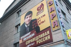 Предвыборная агитация. Тюмень, справедливая россия, выборы, агитация