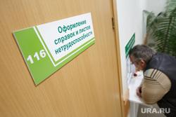 Евгений Боровик в МСЧ-70. Поликлиническое отделение. Екатеринбург, больничный лист